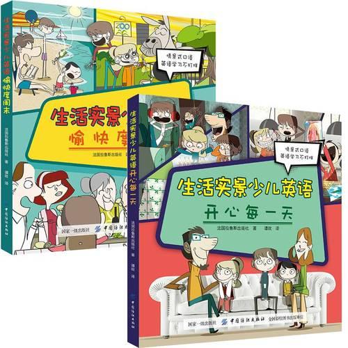 生活实景少儿英语开心每+愉快度2册儿童英语绘【附音频】英语初级入门