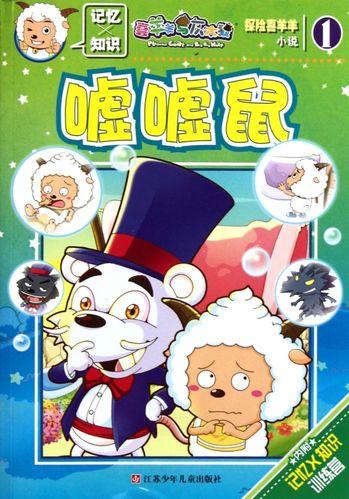 探险喜羊羊小说(1嘘嘘鼠)/喜羊羊与灰太狼