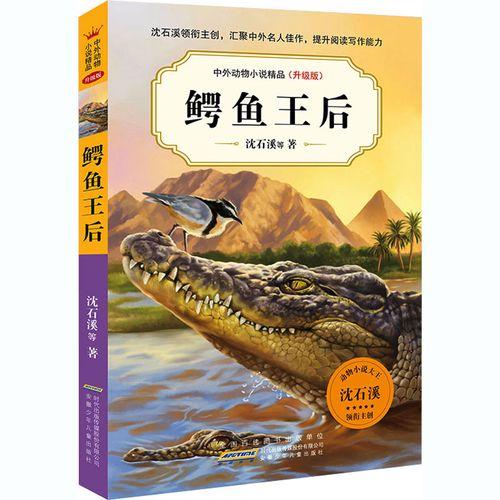 鳄鱼王后 沈石溪 等 著 儿童文学 少儿 安徽少年儿童出版社 畅销图书