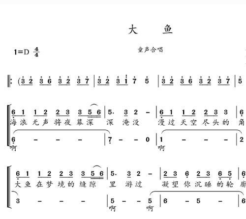 大鱼 洛月童声二声部合唱简谱+钢琴伴奏五线谱+合唱音频 大渔海棠