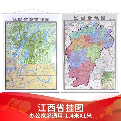 4x1m ab面 b面江西省地图 a面