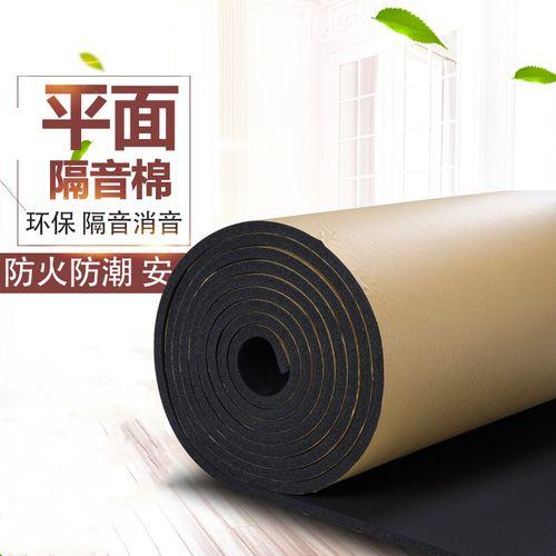 阻燃防火保温橡胶平面型自粘隔音棉家用雨棚消音设备降噪环保材料