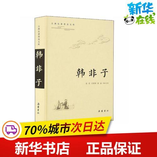 韩非子 张觉,尤婷婷, 中国古诗词文学 新华书店正版图书籍 岳麓书
