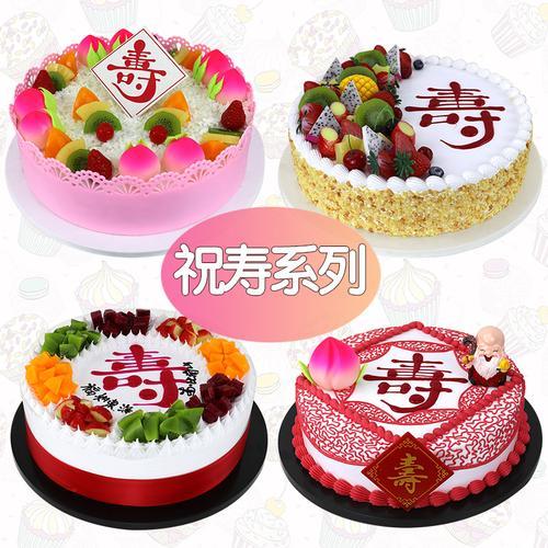 祝寿生日蛋糕模型仿真2021新款网红寿桃水果假蛋糕