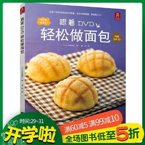 美味面包 甜品西点糕点面包蛋糕制作大全书籍 新手学烘焙 面包书 烤箱