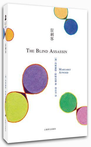 阿特伍德文集:盲刺客