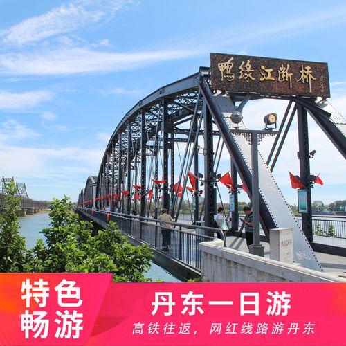 丹东旅游丹东一日游【赠午餐】鸭绿江断桥虎山长城