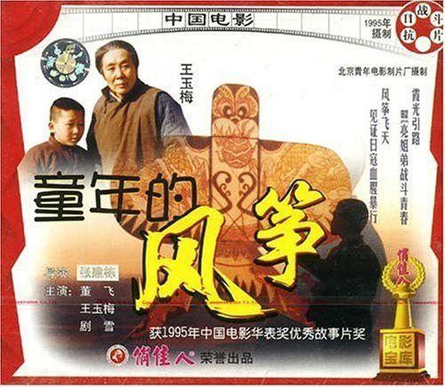 老电影 童年的风筝(2vcd)  董飞, 王玉梅