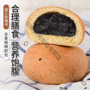 【超香黑芝麻夹心】正宗全麦粗粮饱腹早代餐面包蛋糕点心5袋-2斤 5袋