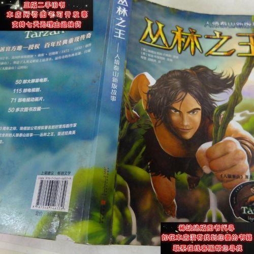 【二手9成新】丛林之王:人猿泰山新版故事