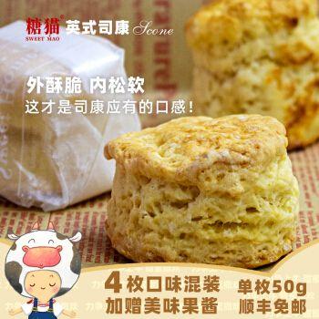 scone松饼英式下午茶配司康饼网红零食早餐点心手工甜品面包代餐 经典