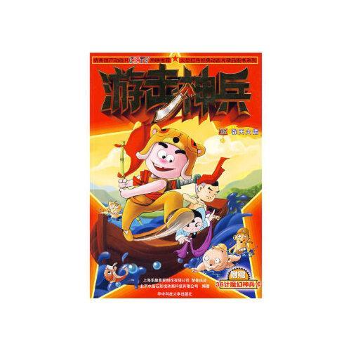 正版包票 大型红色经典动画片精品图书系列:游击神兵02:弥天大谎