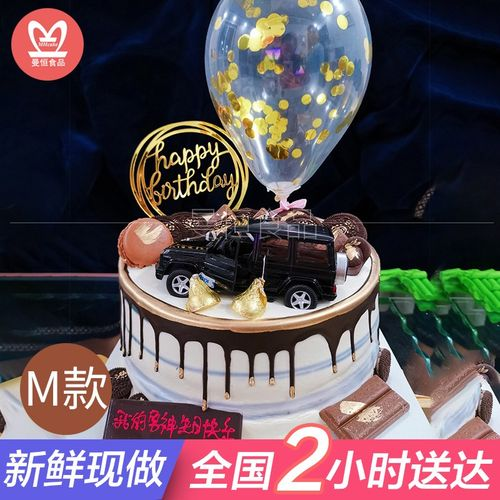 节男士网红生日蛋糕创意儿童全国同城配送当日送达抖音个性定制