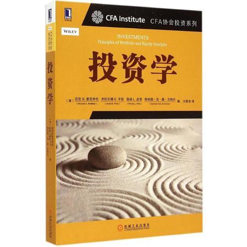 投资学 迈克麦克米伦 cfa协会投资系列 金融证券投资书籍教材 资金