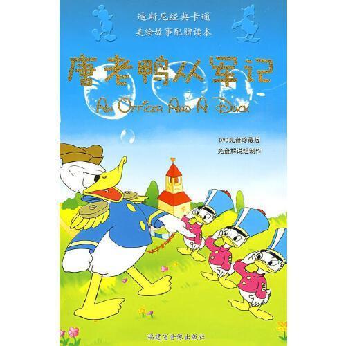 全新正版图书 迪斯尼经典卡通美绘故事:唐老鸭从军记dvd读本 光盘解说