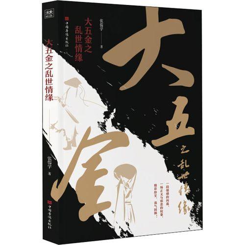 大五金之乱世情缘 张儒学 中国历史 社科 中国华侨