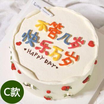 手绘蛋糕男生女生小清新绘画网红生日蛋糕订做同城配送 天津济南