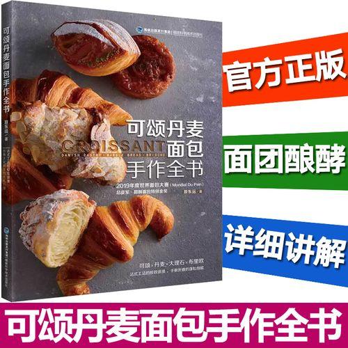 可颂丹麦面包手作全书 游东运 家庭烤箱烘焙制作教程