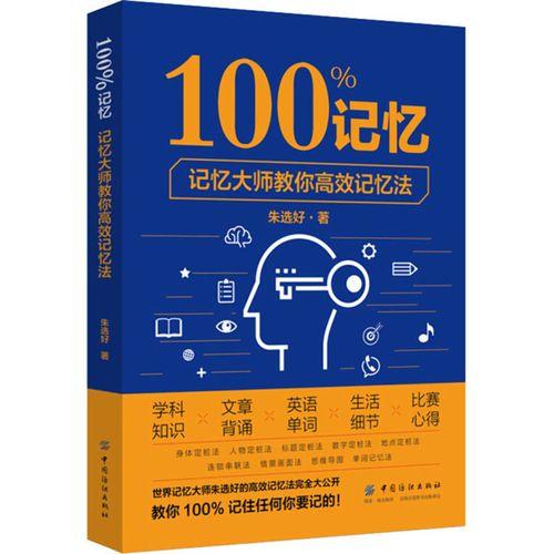 100%记忆 记忆大师教你高效记忆法 文教科普读物