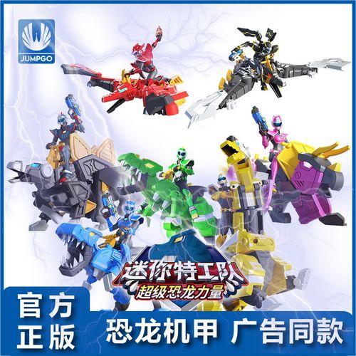 正版迷你特工队x超级恐龙力量第三季儿童变形合体机甲