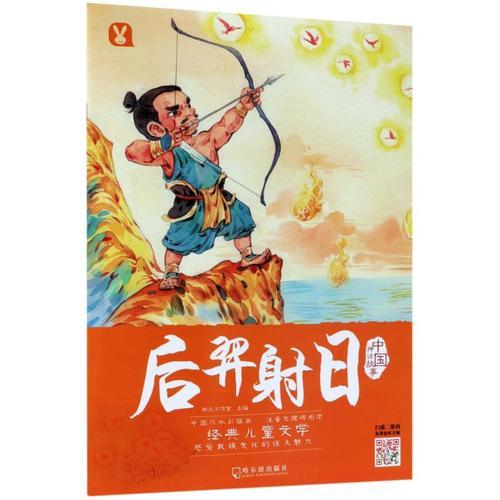中国神话故事61后羿射日/中国神话故事