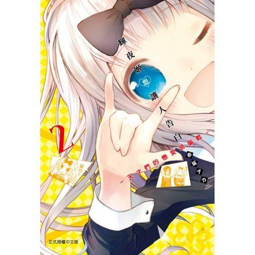 辉夜姬想让人告白天才们的恋爱头脑战2 兴趣阅读插画绘本青春校园恋爱
