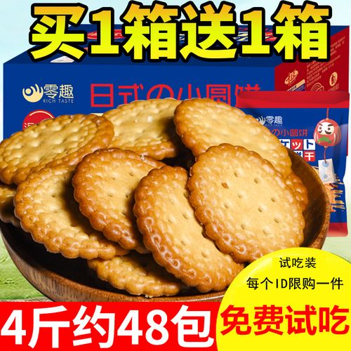 酥脆日式小饼干熬夜小零食曰式小圆饼官方实惠装非