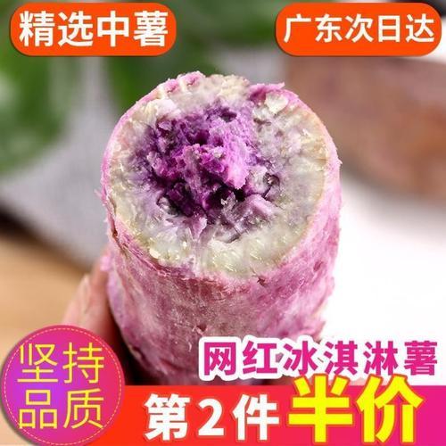 紫薯新鲜冰淇淋红薯一点红番薯现挖农家自种花心板栗薯5斤地瓜10