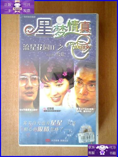 【二手9成新】星梦情真 vcd 【台湾电视剧——雪儿 陈