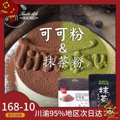 【展艺可可粉1袋+抹茶粉1袋】蛋糕雪花酥曲奇饼干甜品