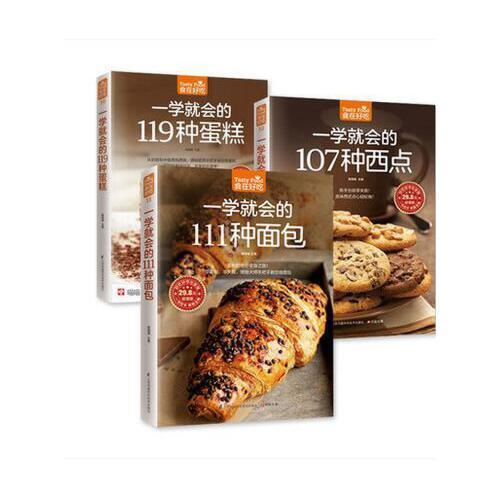 111种面包 107种西点共3册 新手烘焙书籍大全 新手做面包家庭制作蛋糕