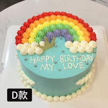 彩虹生日蛋糕儿童送男孩女孩小朋友公主蛋糕当日送达.