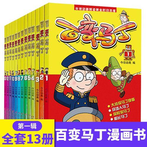 百变马丁漫画书全集 辑全套13册新儿童故事书绘本爆笑
