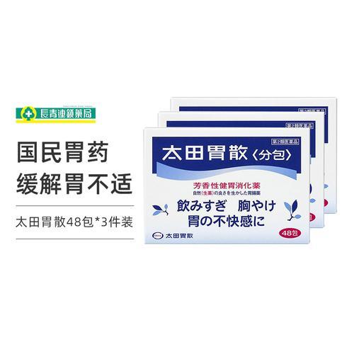 (3件装)日本进口太田胃散48包日本肠胃药胃疼胃痛胃胀