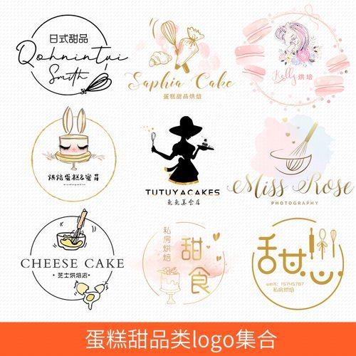 蛋糕店logo设计原创意网红淘宝甜品面包头像水印店
