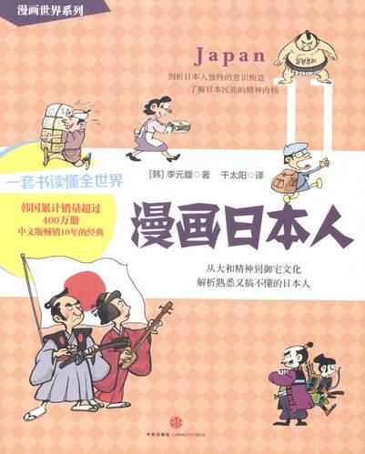 漫画日本人        持续中国十年的