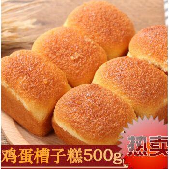 嘎嘎好吃【1斤】东北老式蜂蜜槽子糕鸡蛋蛋糕面包500g