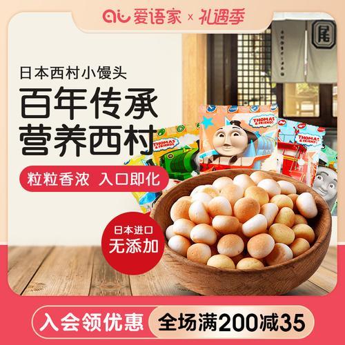日本进口西村5连包小馒头75g饼干宝宝婴儿零食奶豆托马斯非辅食