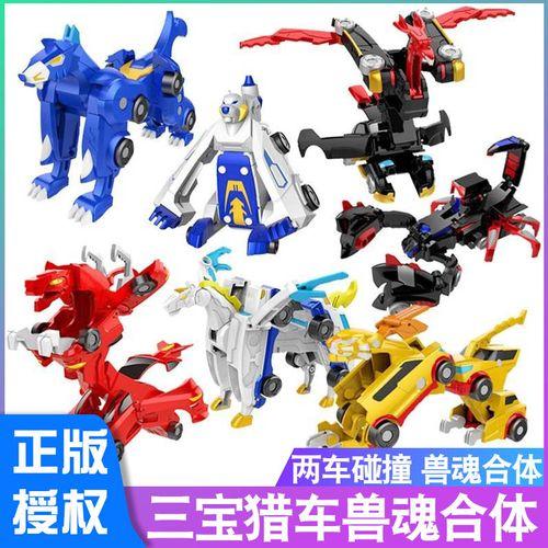 正版三宝猎车兽魂玩具爆裂变形对碰撞合体机器人龙威