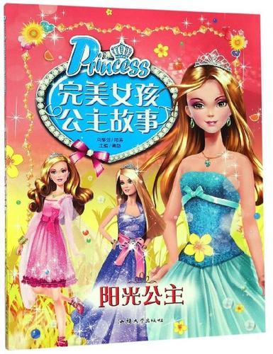 阳光公主 完美女孩公主故事 龚勋 编 9787565830938