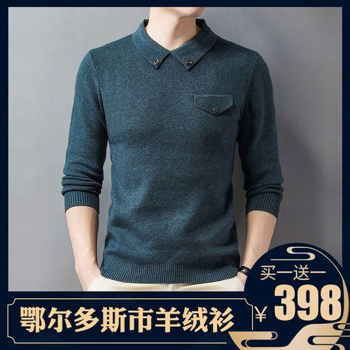 【专柜正品】鄂尔多斯市羊绒衫 限时特惠 直降千元 买