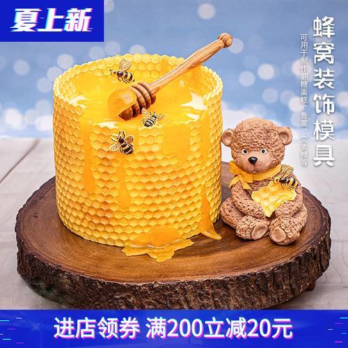 蜂巢装饰模具 卡通造型蜂窝模生日蛋糕diy装饰艾素糖
