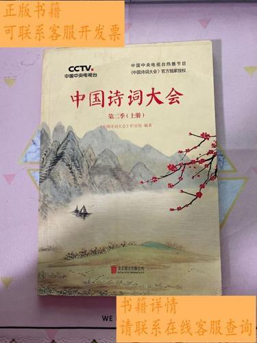 【二手9成新】中国诗词大会:第二季(上册) /中国诗词