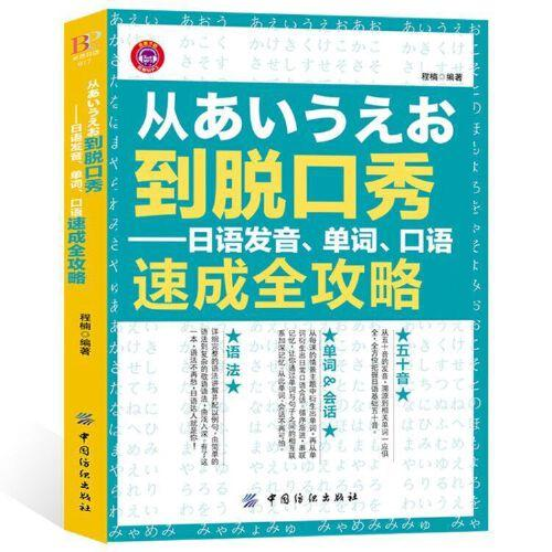 正版从あいうえお到脱口秀:日语发音,单词,口语速成全