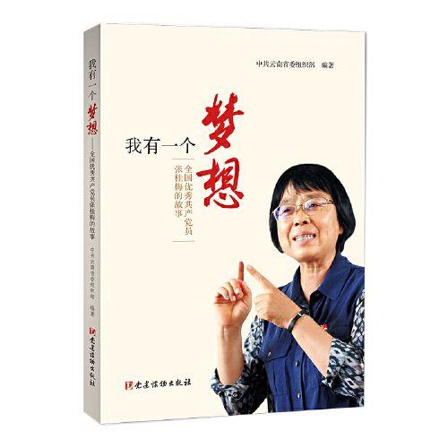 我有一个梦想——全国优秀员张桂梅的故事