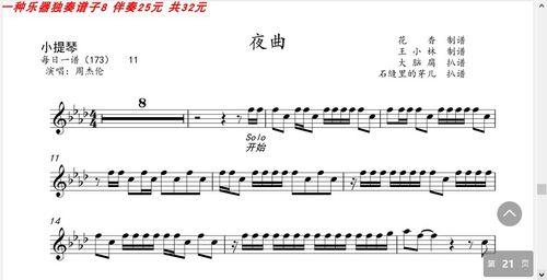 周杰伦 夜曲 小提琴中提琴 大提琴 萨克斯 单簧管 长笛 伴奏 简谱