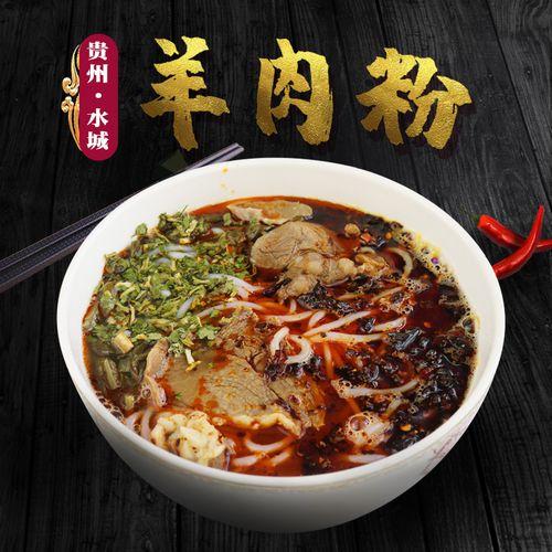 贵州特产黔椒苑水城牛羊肉粉六盘水米线地方小吃美食