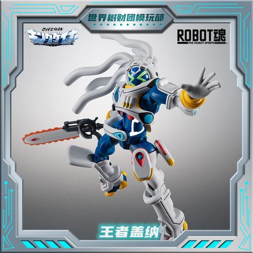 现货 robot魂 帝皇战纪 王者盖纳 返乡战士 超限人 262 基纳