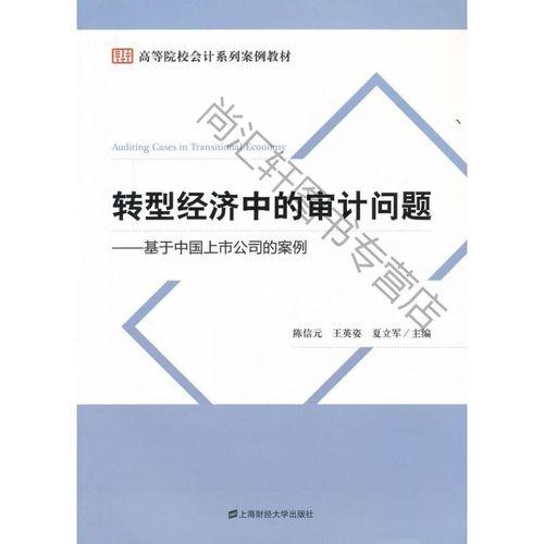 现货 转型经济中的审计问题——基于中国上市公司的案例 陈信元 上海
