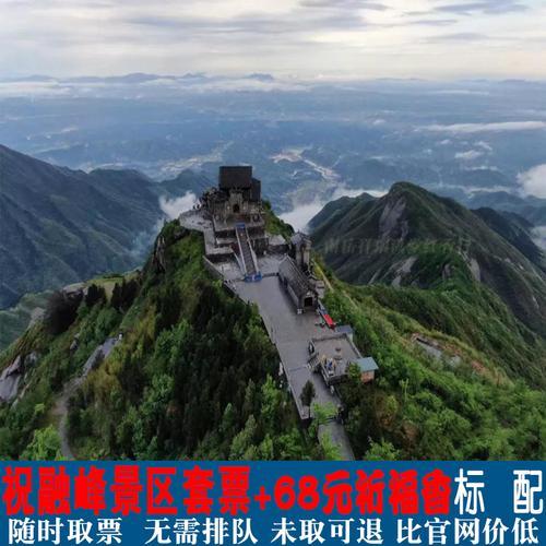 南岳衡山旅游烧香代购祝融峰门票加祈福平安求财送子